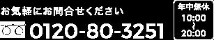 0120-80-3251 年中無休10:00-20:00