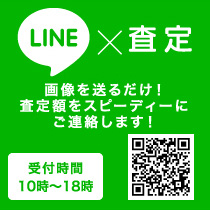 LINE査定