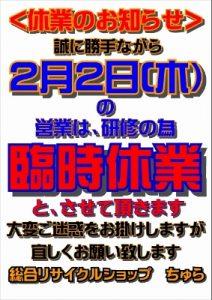 臨時休業のお知らせ_01 (453x640) (283x400)