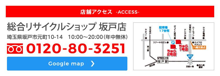 店舗アクセス Googleマップはこちら