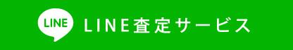 LINE査定サービス