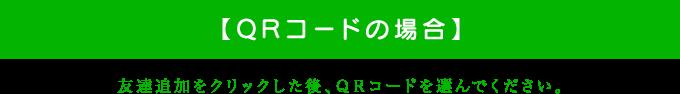 QRコードの場合 友達追加をクリックした後、QRコードを選んでください。