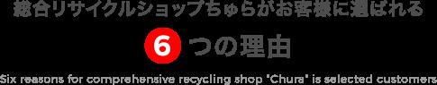 総合リサイクルショップちゅらがお客様に選ばれる6つの理由