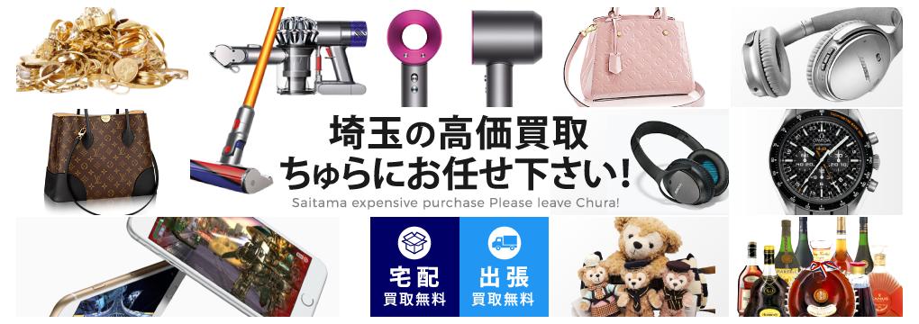 埼玉の高価買取ちゅらにお任せ下さい!