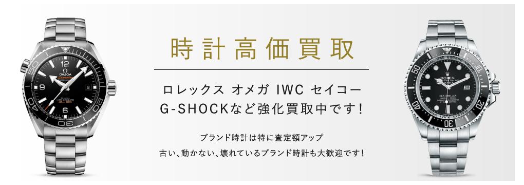ロレックス オメガ IWC セイコーG-SHOCKなど強化買取中です!