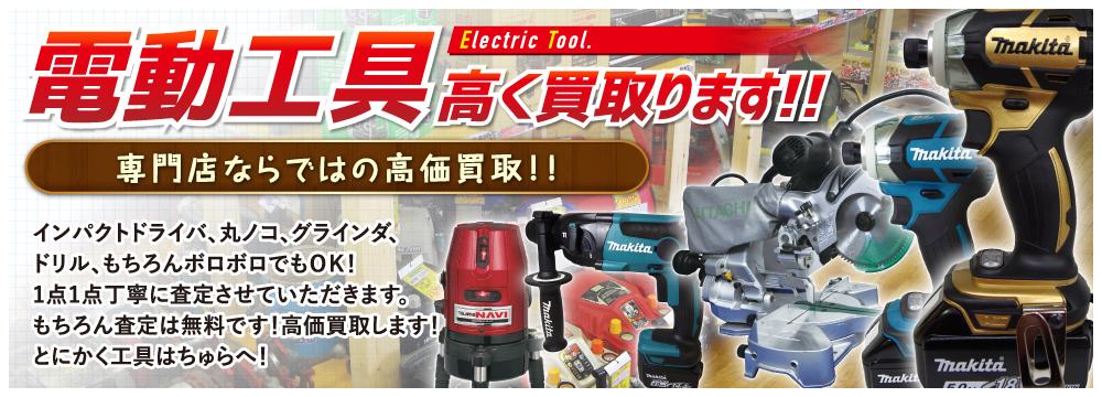 電動工具高く買い取ります